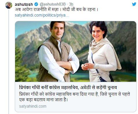 Ashutosh tweet on Priyanka Gandhi